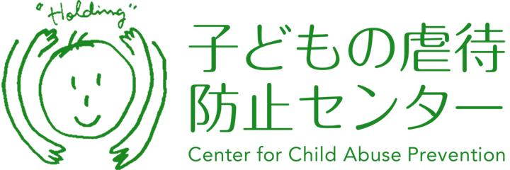 子どもの虐待防止センター